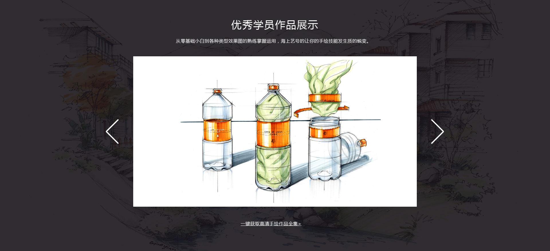 产品手绘-12.jpg