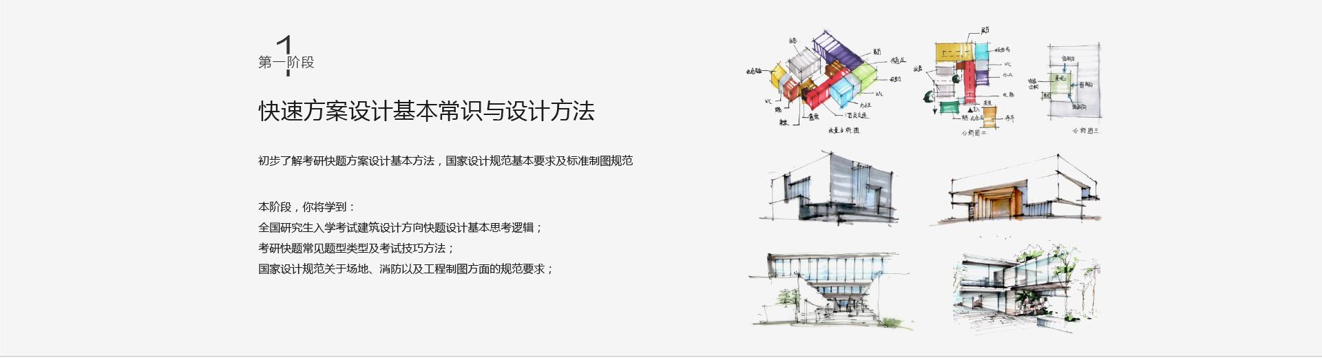 建筑快题_05.jpg