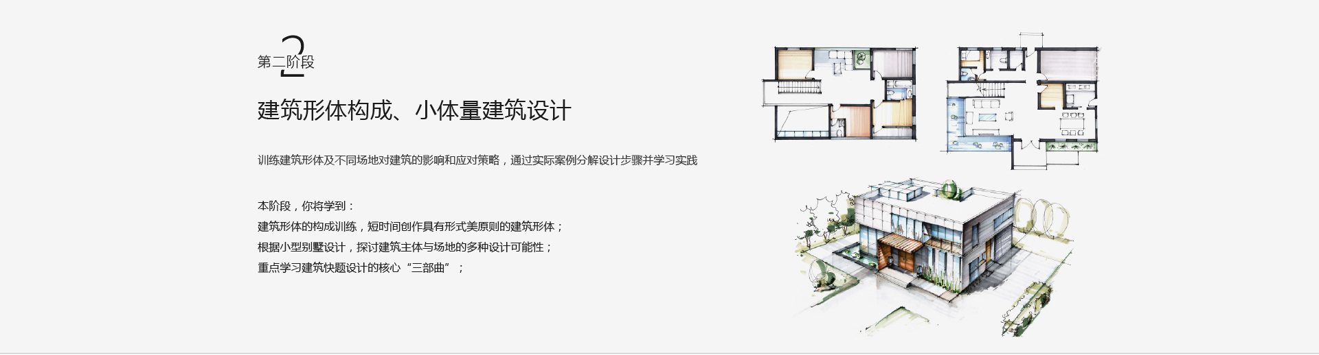 建筑快题_06.jpg