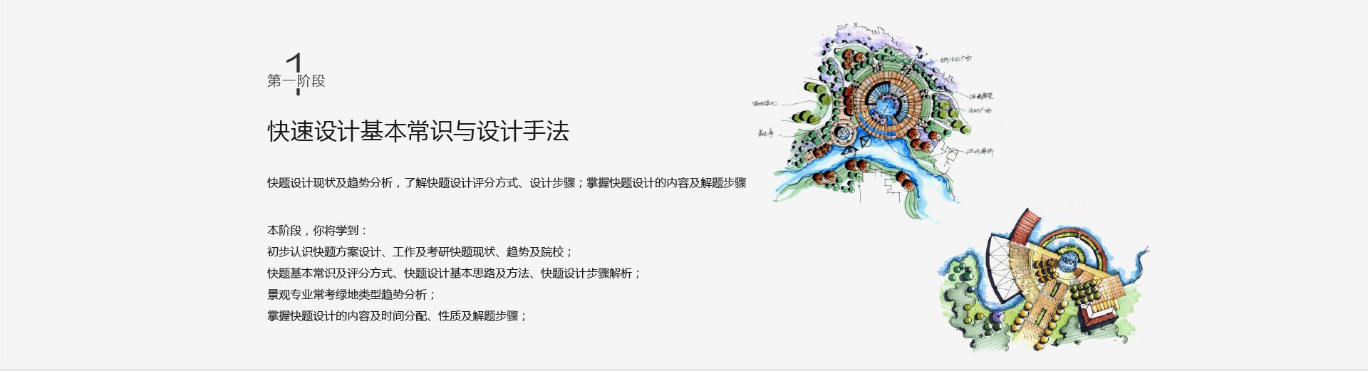 景观快题_05.jpg