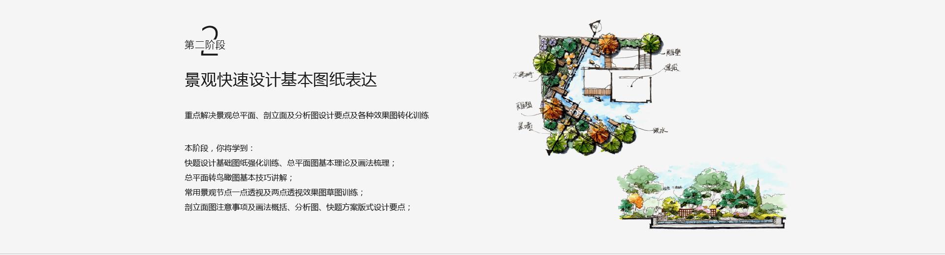 景观快题_06.jpg