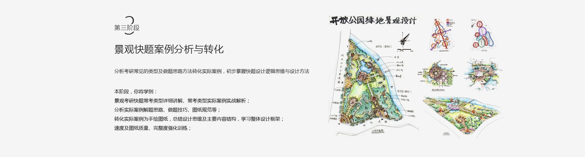 景观快题_07.jpg