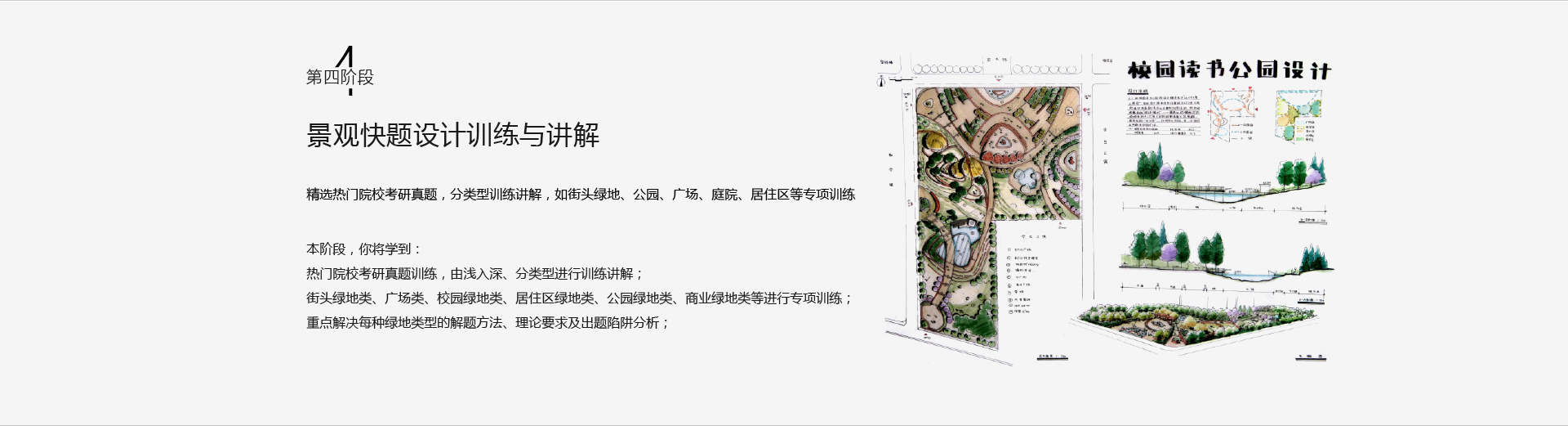 景观快题_08.jpg