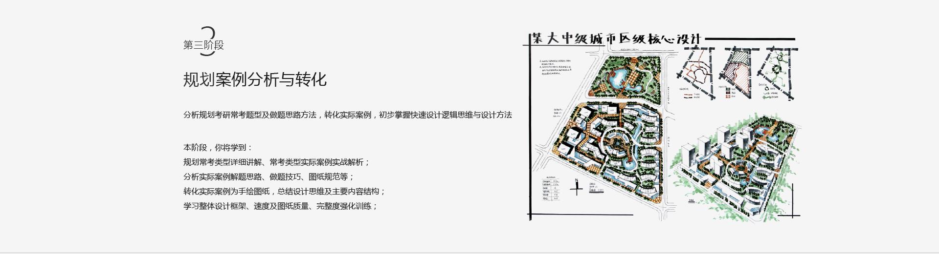 规划快题_07.jpg