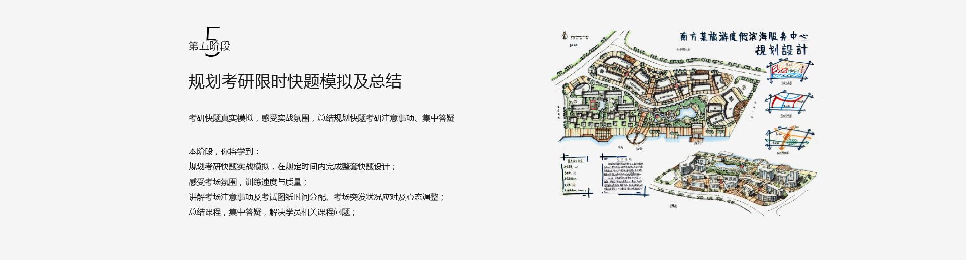 规划快题_09.jpg