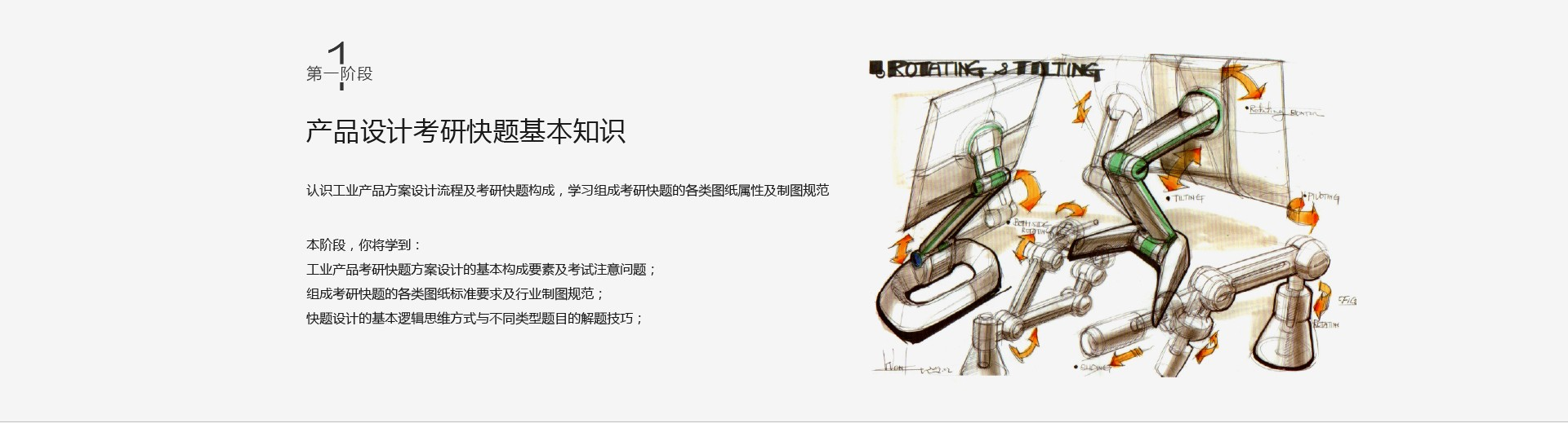 产品快题_05.jpg