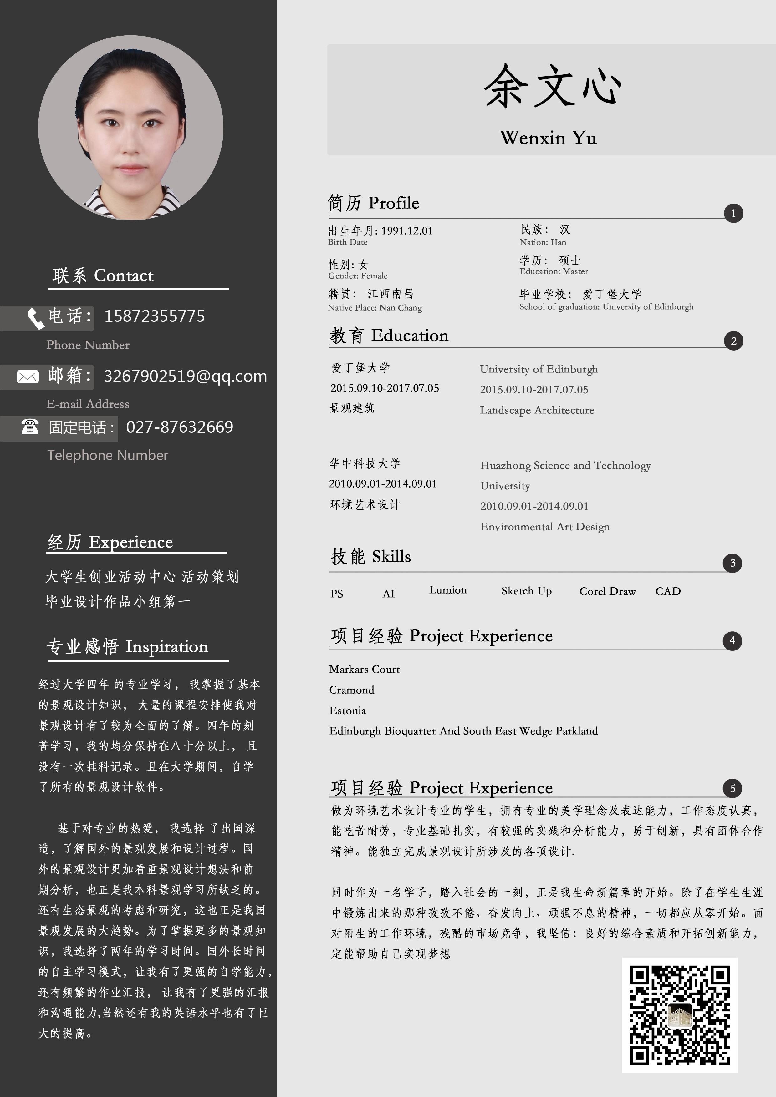 武汉手绘培训|武汉快题培训|武汉平面设计培训|武汉软件培训